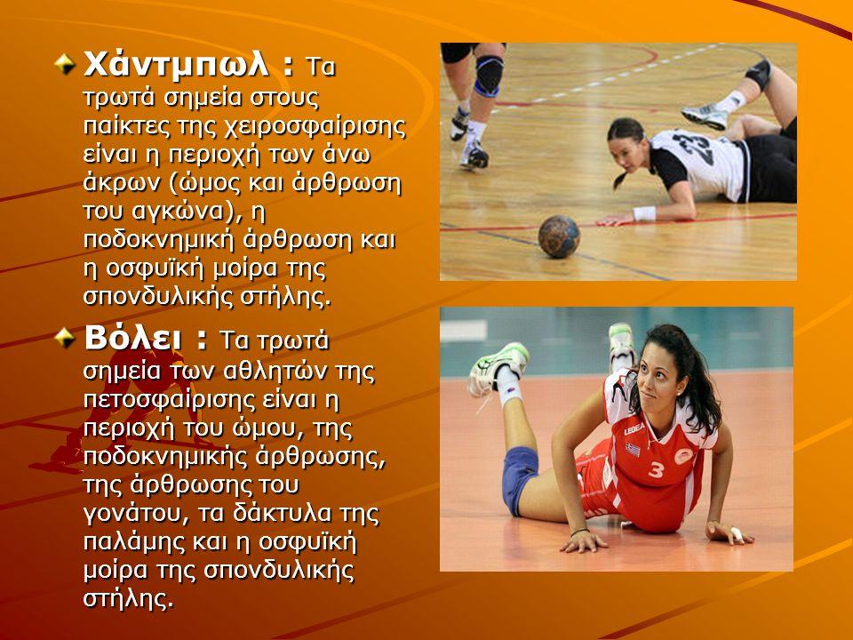 Χάντμπωλ : Τα τρωτά σημεία στους παίκτες της χειροσφαίρισης είναι η περιοχή των άνω άκρων (ώμος και άρθρωση του αγκώνα), η ποδοκνημική άρθρωση και η ο
