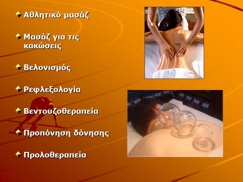 Αθλητικό μασάζ Μασάζ για τις κακώσεις ΒελονισμόςΡεφλεξολογίαΒεντουζοθεραπεία Προπόνηση δόνησης Προλοθεραπεία