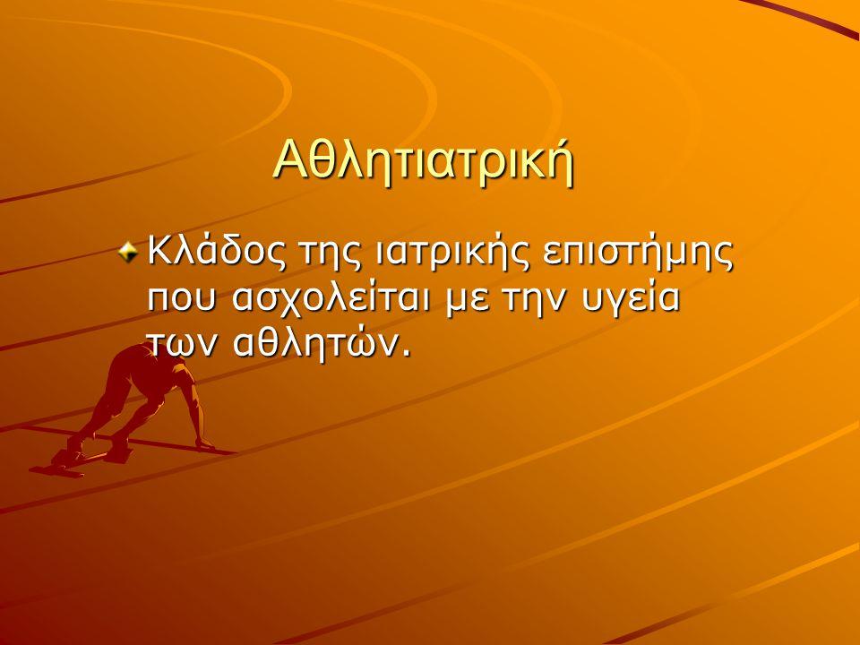 Αθλητιατρική Κλάδος της ιατρικής επιστήμης που ασχολείται με την υγεία των αθλητών.
