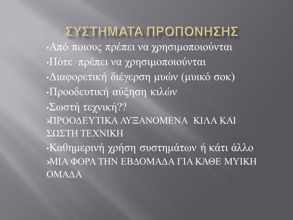  ΟΝΟΜΑΖΕΤΑΙ ΚΑΙ ΤΡΙΠΛΟ ΣΥΣΤΗΜΑ  ΓΙΝΟΝΤΑΙ 3 ΑΣΚΗΣΕΙΣ ΣΥΝΗΘΩΣ ΓΙΑ ΤΗΝ ΙΔΙΑ ΜΥΙΚΗ ΟΜΑΔΑ ΧΩΡΙΣ ΑΝΑΠΑΥΣΗ – ΔΙΑΛΛΕΙΜΑ 2 ΄  ΤΑ ΚΙΛΑ ΔΕΝ ΕΊΝΑΙ ΠΟΛΛΑ  ΕΠΑΝΑΛΗΨΕΙΣ 6-8  ΑΥΞΗΣΗ ΔΥΝΑΜΗΣ ΚΑΙ ΜΥΙΚΗΣ ΑΝΤΟΧΗΣ  ΠΡΟΣΟΧΗ ΣΤΗ ΣΩΣΤΗ ΤΕΧΝΙΚΗ  ΠΟΔΙΑ : EK ΤΑΣΕΙΣ ΤΕΤΡΑΚ.