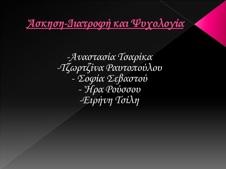 -Αναστασία Τσαρίκα -Τζωρτζίνα Ραυτοπούλου - Σοφία Σεβαστού - Ήρα Ρούσσου -Ειρήνη Τσίλη