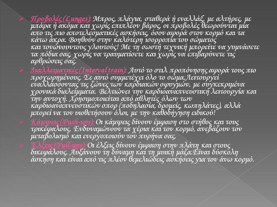  Προβολές (Lunges): Μπρος, πλάγια, σταθερά ή εναλλάξ, με αλτήρες, με μπάρα ή ακόμα και χωρίς επιπλέον βάρος, οι προβολές θεωρούνται μία απο τις πιο α
