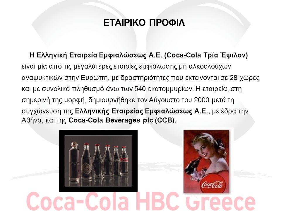 ΕΤΑΙΡΙΚΟ ΠΡΟΦΙΛ Η Ελληνική Εταιρεία Εμφιαλώσεως Α.Ε. (Coca-Cola Tρία Έψιλον) είναι μία από τις μεγαλύτερες εταιρίες εμφιάλωσης μη αλκοολούχων αναψυκτι