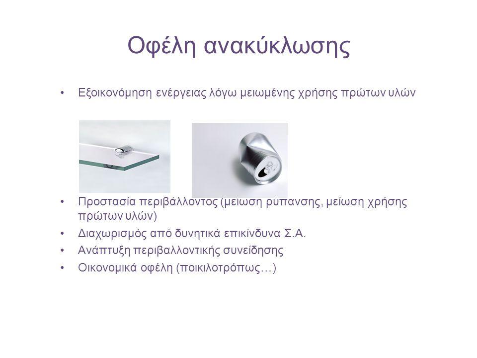 Μείωση μεγέθους- Προετοιμασία αποβλήτων ΤεχνολογίαΑρχή λειτουργίαςΠροβλήματα-Περιορισμοί Σφυρόμυλοι (Hammer mill Ταλάντωση σφυριώνΚαταπόνηση - φθορά των σφυρών, κονιορτοποίηση γυαλιού / αδρανών Περιστροφικοί κόπτες (shredder) Περιστρεφόμενα μαχαίρια ή δίσκοι περιστρέφονται με χαμηλή ταχύτητα και υψηλή ροπή.