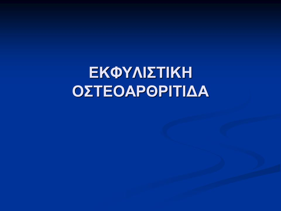 ΜΥΪΚΗ ΑΤΡΟΦΙΑ ΜΥΪΚΗ ΑΤΡΟΦΙΑ ΤΟΠΙΚΗ ΕΥΑΙΣΘΗΣΙΑ ΤΟΠΙΚΗ ΕΥΑΙΣΘΗΣΙΑ  Ψηλάφηση της πάχυνσης του αρθρικού θυλάκου, των οστεοφύτων, της αύξησης του αρθρικού υγρού