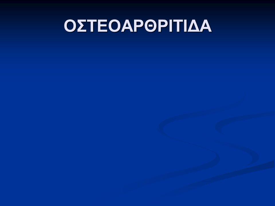 ΟΣΤΕΟΑΡΘΡΙΤΙΔΑ