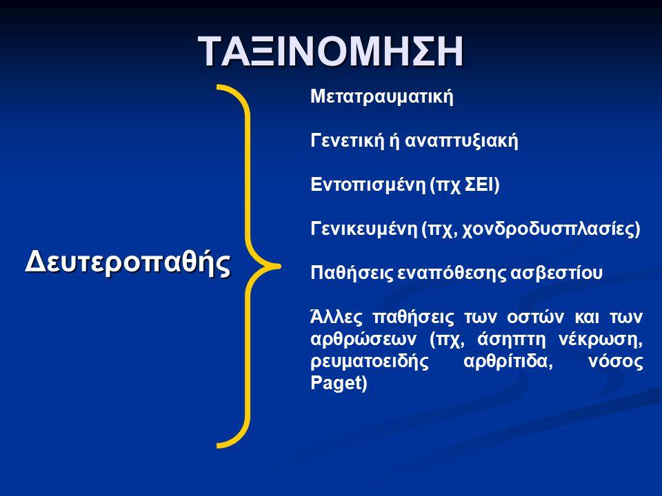 ΤΑΞΙΝΟΜΗΣΗ Δευτεροπαθής Μετατραυματική Γενετική ή αναπτυξιακή Εντοπισμένη (πχ ΣΕΙ) Γενικευμένη (πχ, χονδροδυσπλασίες) Παθήσεις εναπόθεσης ασβεστίου Άλ