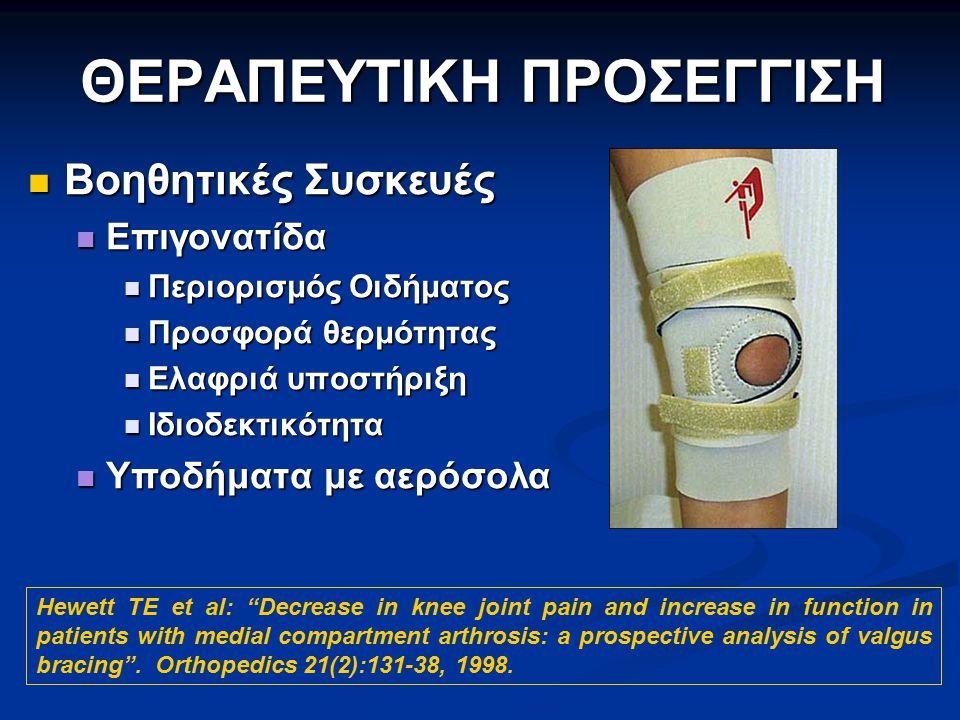ΘΕΡΑΠΕΥΤΙΚΗ ΠΡΟΣΕΓΓΙΣΗ Βοηθητικές Συσκευές Βοηθητικές Συσκευές Επιγονατίδα Επιγονατίδα Περιορισμός Οιδήματος Περιορισμός Οιδήματος Προσφορά θερμότητας