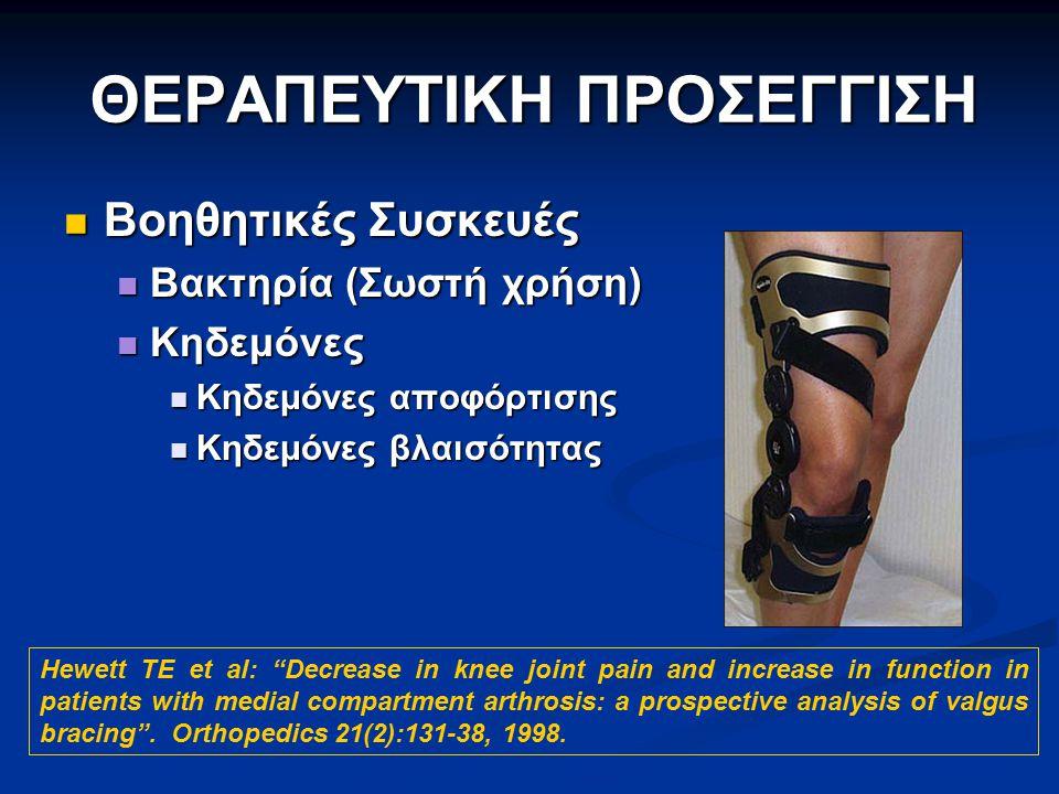 ΘΕΡΑΠΕΥΤΙΚΗ ΠΡΟΣΕΓΓΙΣΗ Βοηθητικές Συσκευές Βοηθητικές Συσκευές Βακτηρία (Σωστή χρήση) Βακτηρία (Σωστή χρήση) Κηδεμόνες Κηδεμόνες Κηδεμόνες αποφόρτισης