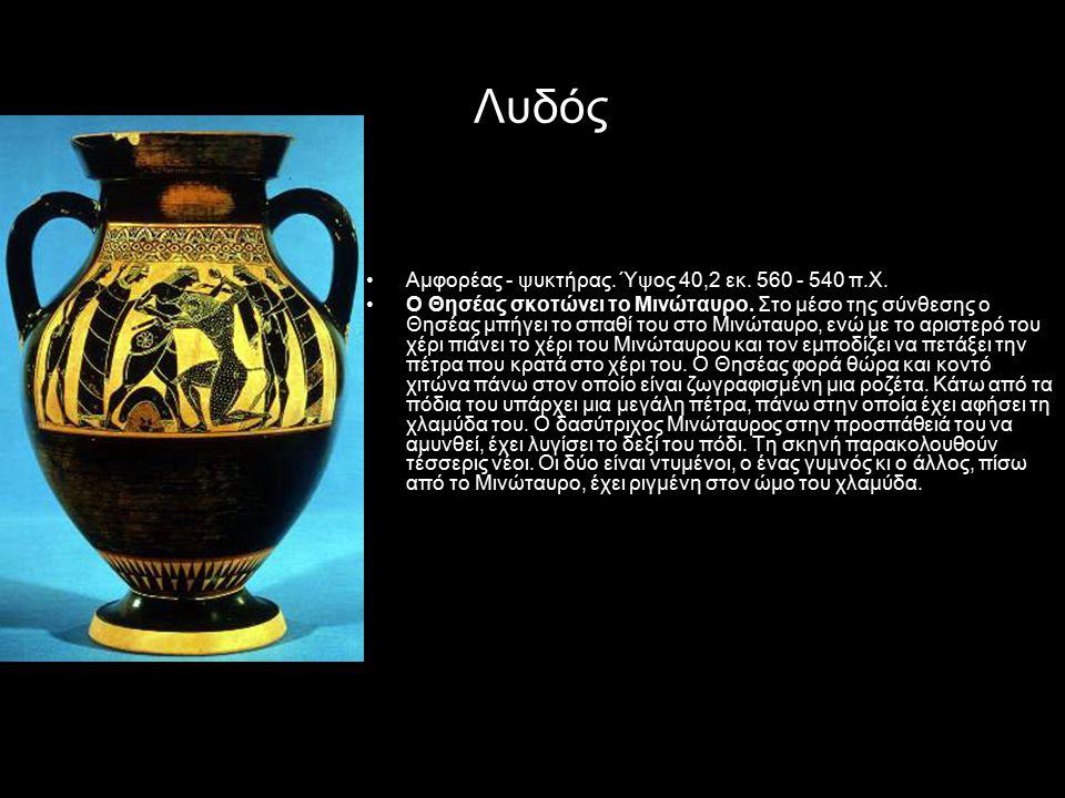 Λυδός Αμφορέας - ψυκτήρας. Ύψος 40,2 εκ. 560 - 540 π.Χ. Ο Θησέας σκοτώνει το Μινώταυρο. Στο μέσο της σύνθεσης ο Θησέας μπήγει το σπαθί του στο Μινώταυ