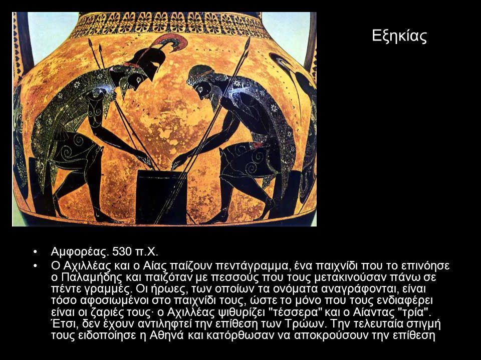 Εξηκίας Αμφορέας. 530 π.Χ. Ο Αχιλλέας και ο Αίας παίζουν πεντάγραμμα, ένα παιχνίδι που το επινόησε ο Παλαμήδης και παιζόταν με πεσσούς που τους μετακι