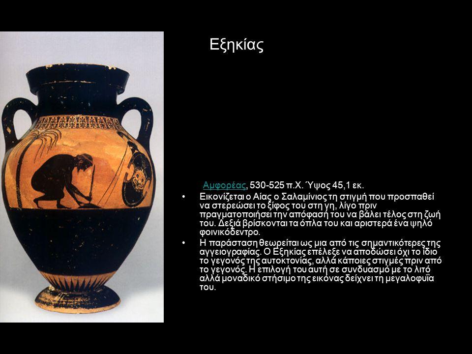 Εξηκίας Αμφορέας, 530-525 π.Χ. Ύψος 45,1 εκ. Αμφορέας Εικονίζεται ο Αίας ο Σαλαμίνιος τη στιγμή που προσπαθεί να στερεώσει το ξίφος του στη γη, λίγο π