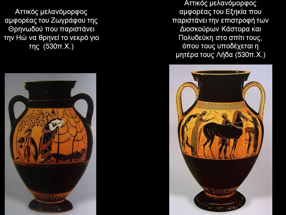 Αττικός μελανόμορφος αμφορέας του Εξηκία που παριστάνει την επιστροφή των Διοσκούρων Κάστορα και Πολυδεύκη στο σπίτι τους, όπου τους υποδέχεται η μητέ