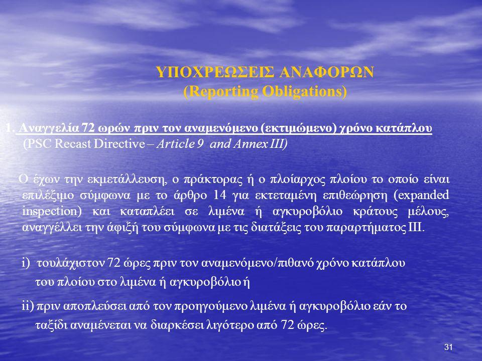 31 ΥΠΟΧΡΕΩΣΕΙΣ ΑΝΑΦΟΡΩΝ (Reporting Obligations) 1.
