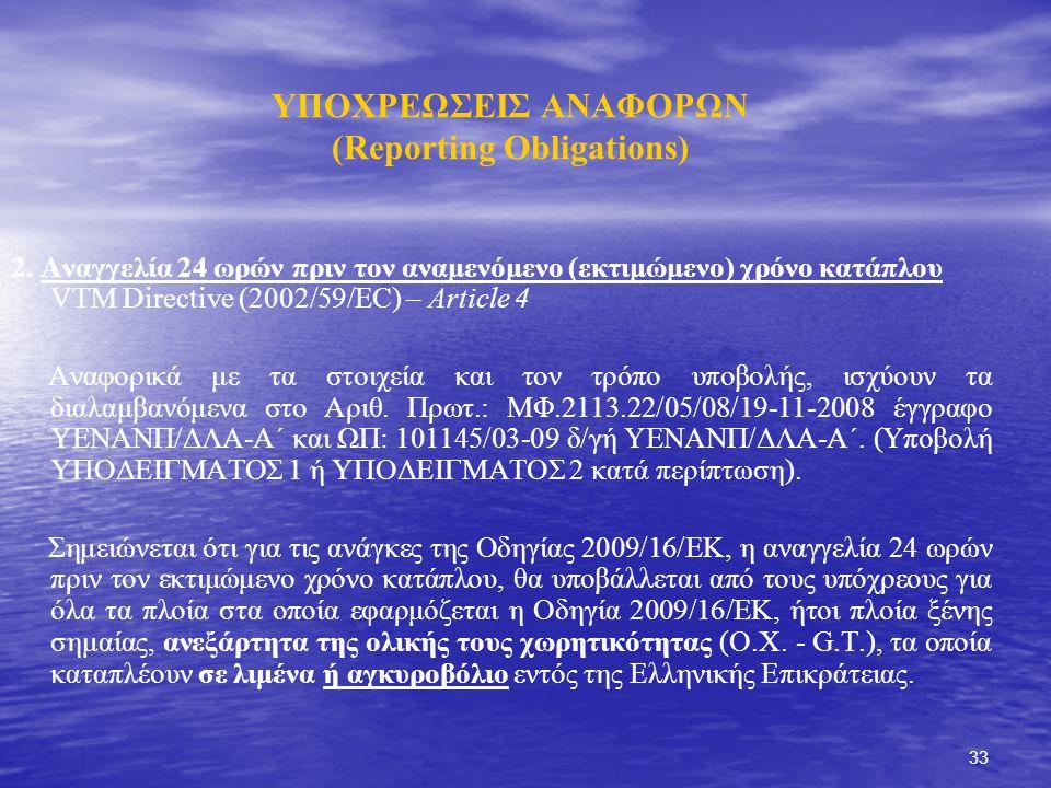 33 ΥΠΟΧΡΕΩΣΕΙΣ ΑΝΑΦΟΡΩΝ (Reporting Obligations) 2.