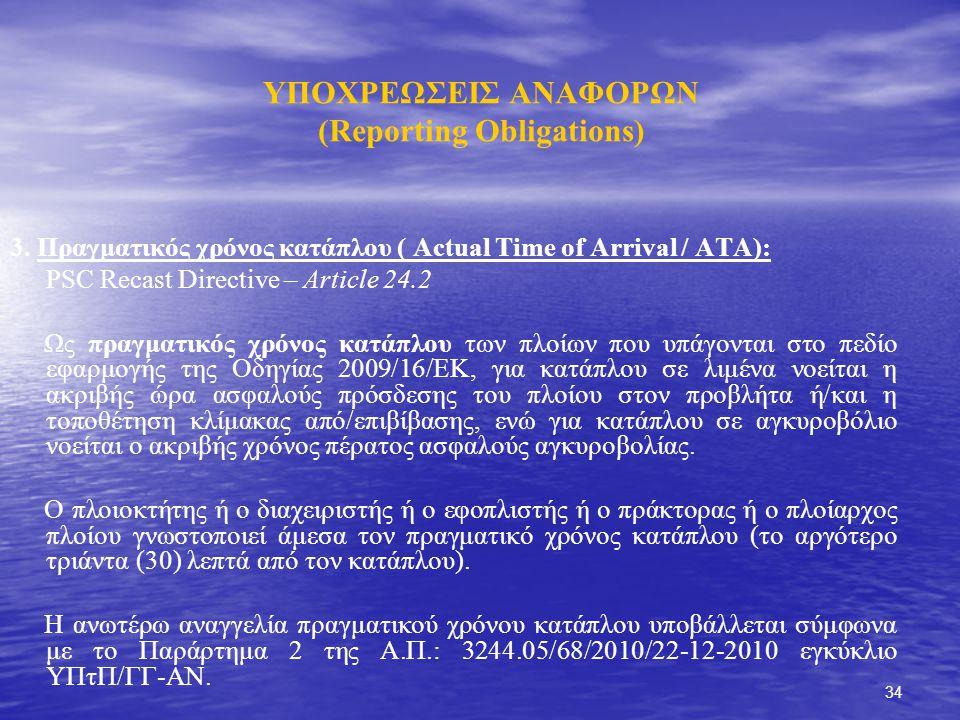 34 ΥΠΟΧΡΕΩΣΕΙΣ ΑΝΑΦΟΡΩΝ (Reporting Obligations) 3.