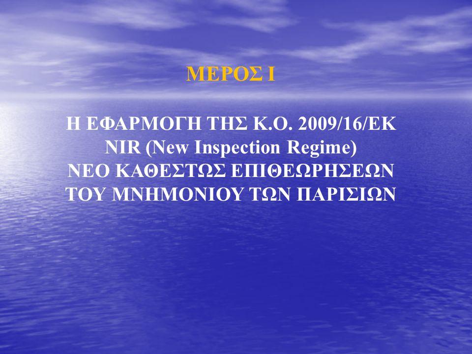 ΤΥΠΟΣ ΕΠΙΘΕΩΡΗΣΗΣ Αρχική (Ιnitial) Λεπτομερέστερη (Μore Detailed) Eκτεταμένη (Εxpanded) α) πλοία που υπάγονται στην κατηγορία υψηλού κινδύνου, β) επιβατηγά πλοία, πετρελαιοφόρα, δεξαμενόπλοια που μεταφέρουν χημικά προϊόντα ή φυσικό αέριο, ή φορτηγά χύδην φορτίου, ηλικίας άνω των 12 ετών, γ) πλοία που υπάγονται στην κατηγορία υψηλού κινδύνου ή επιβατηγά πλοία, πετρελαιοφόρα, δεξαμενόπλοια που μεταφέρουν χημικά προϊόντα ή φυσικό αέριο ή φορτηγά χύδην φορτίου, ηλικίας άνω των 12 ετών, σε περίπτωση παραγόντων βαρύνουσας σημασίας ή μη αναμενόμενων παραγόντων, δ) πλοία που υπόκεινται σε νέα επιθεώρηση έπειτα από διαταγή απαγόρευσης πρόσβασης