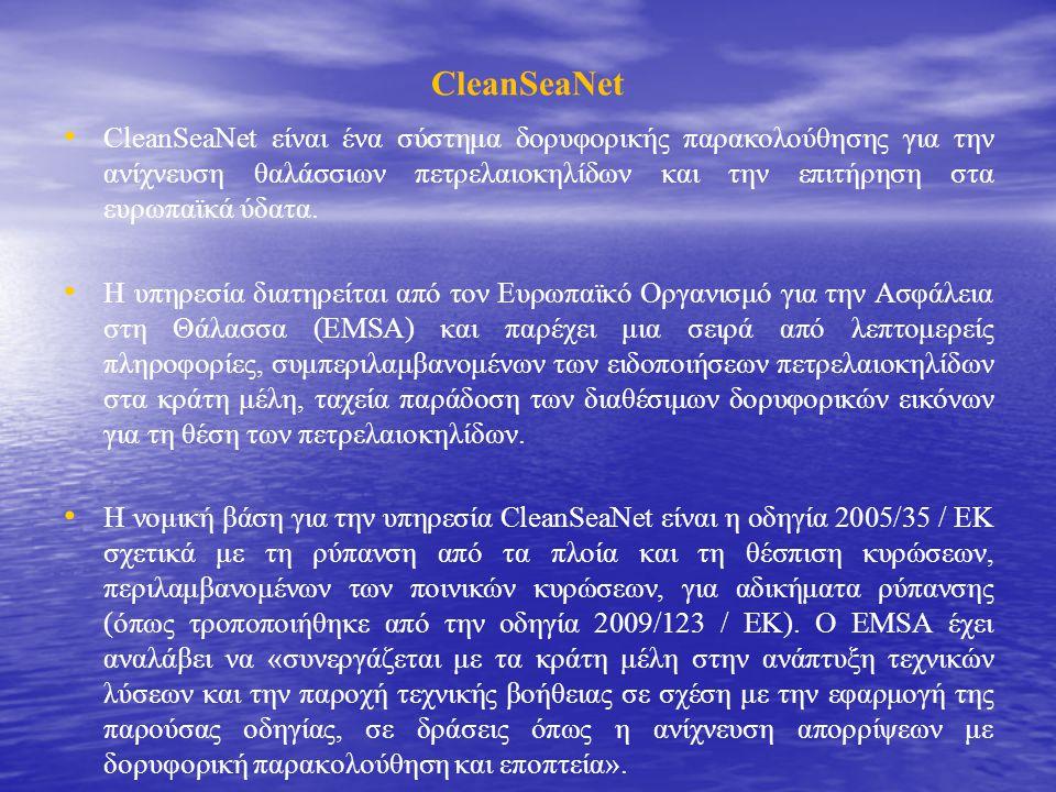 CleanSeaNet CleanSeaNet είναι ένα σύστημα δορυφορικής παρακολούθησης για την ανίχνευση θαλάσσιων πετρελαιοκηλίδων και την επιτήρηση στα ευρωπαϊκά ύδατα.