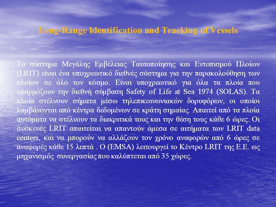 Long-Range Identification and Tracking of Vessels Το σύστημα Μεγάλης Εμβέλειας Ταυτοποίησης και Εντοπισμού Πλοίων (LRIT) είναι ένα υποχρεωτικό διεθνές σύστημα για την παρακολούθηση των πλοίων σε όλο τον κόσμο.