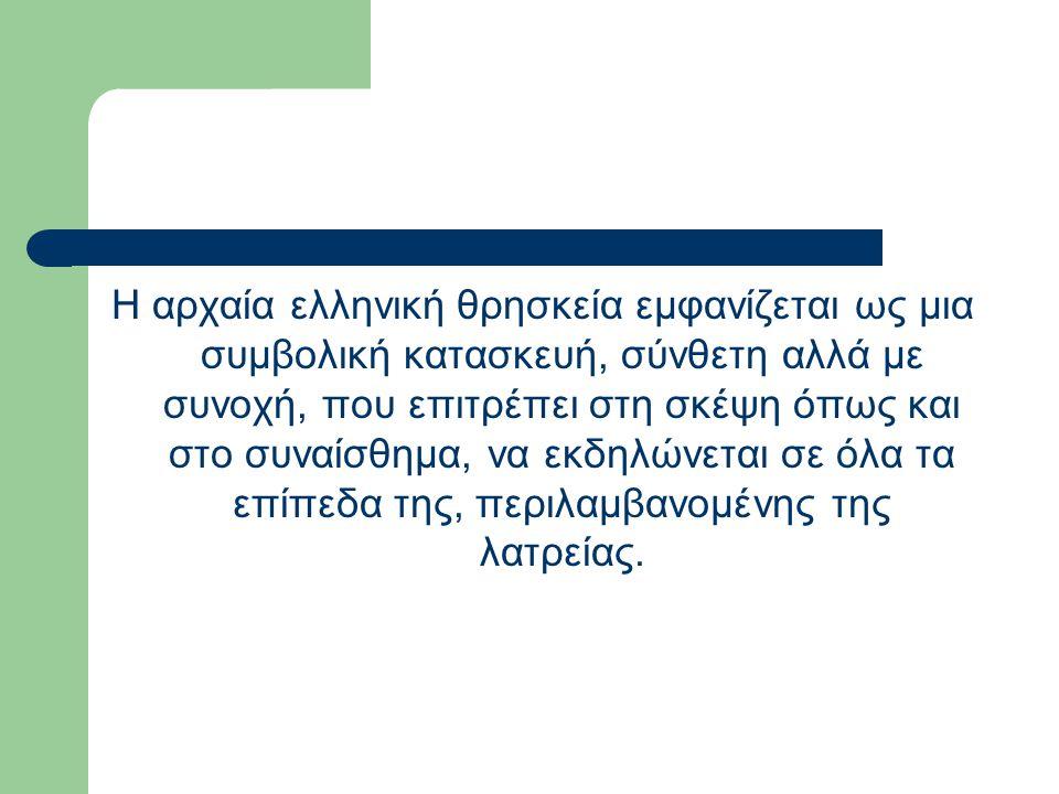 Η αρχαία ελληνική θρησκεία εμφανίζεται ως μια συμβολική κατασκευή, σύνθετη αλλά με συνοχή, που επιτρέπει στη σκέψη όπως και στο συναίσθημα, να εκδηλών