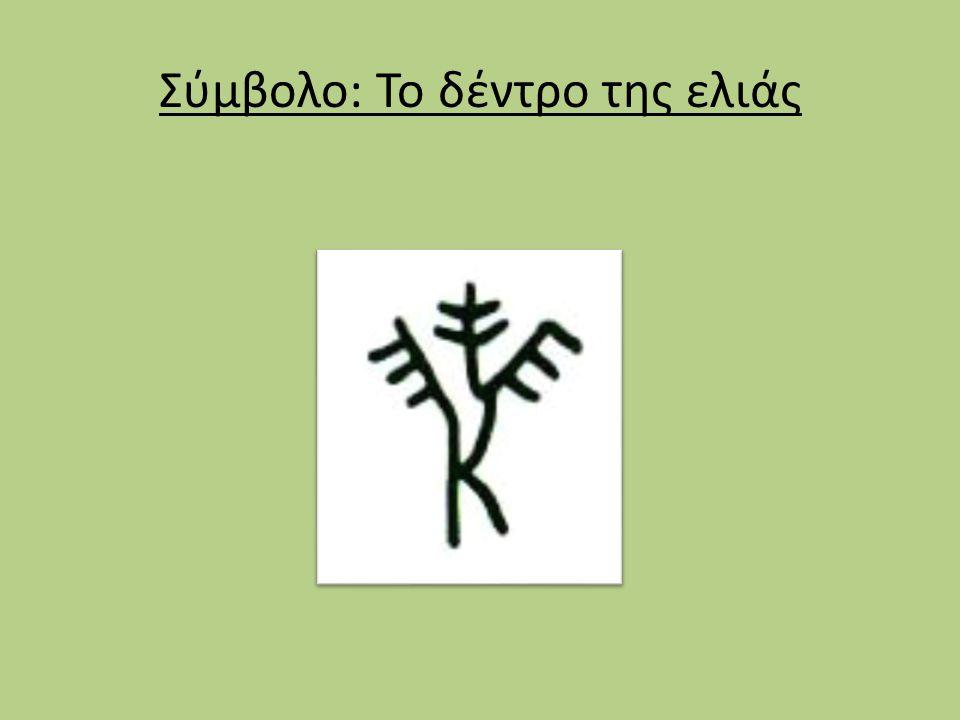 Σύμβολο: Ο καρπός της ελιάς