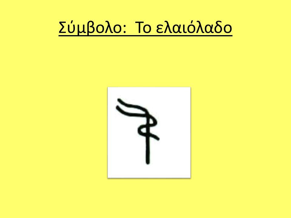 Πληροφορίες για την ελιά Εδώ και χιλιάδες χρόνια η ελιά και ο καρπός της «ζει» στην περιοχή της Μεσογείου.