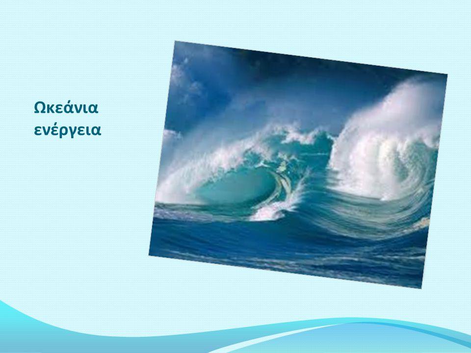 Κλιματολογικές αλλαγές Ωκεάνια ενέργεια Κλιματικός θερμοστάτης