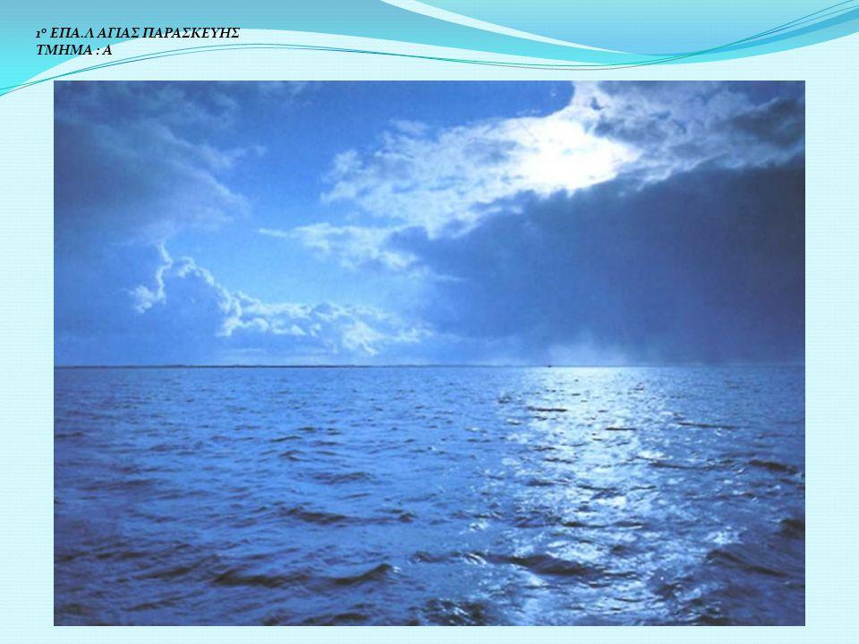1 ο ΕΠΑ.Λ ΑΓΙΑΣ ΠΑΡΑΣΚΕΥΗΣ ΤΜΗΜΑ : Α Ωκεανός αποκαλείται η πολύ μεγάλη θαλάσσια επιφάνεια.θαλάσσια Ο όρος καθιερώθηκε, ιστορικά, από τον αρχαίο Έλληνα