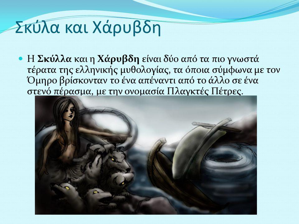 Νηρέας – Νηρηίδες Θεός της θάλασσας, αρχαιότερος από τον Ποσειδώνα.