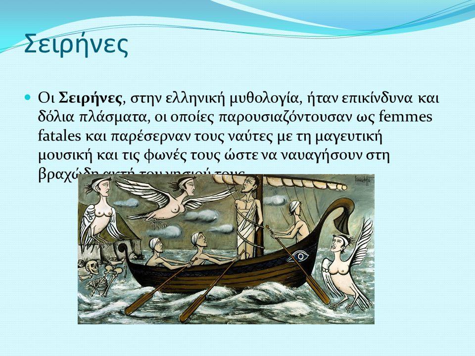 Σκύλα και Χάρυβδη Η Σκύλλα και η Χάρυβδη είναι δύο από τα πιο γνωστά τέρατα της ελληνικής μυθολογίας, τα όποια σύμφωνα με τον Όμηρο βρίσκονταν το ένα απέναντι από το άλλο σε ένα στενό πέρασμα, με την ονομασία Πλαγκτές Πέτρες.