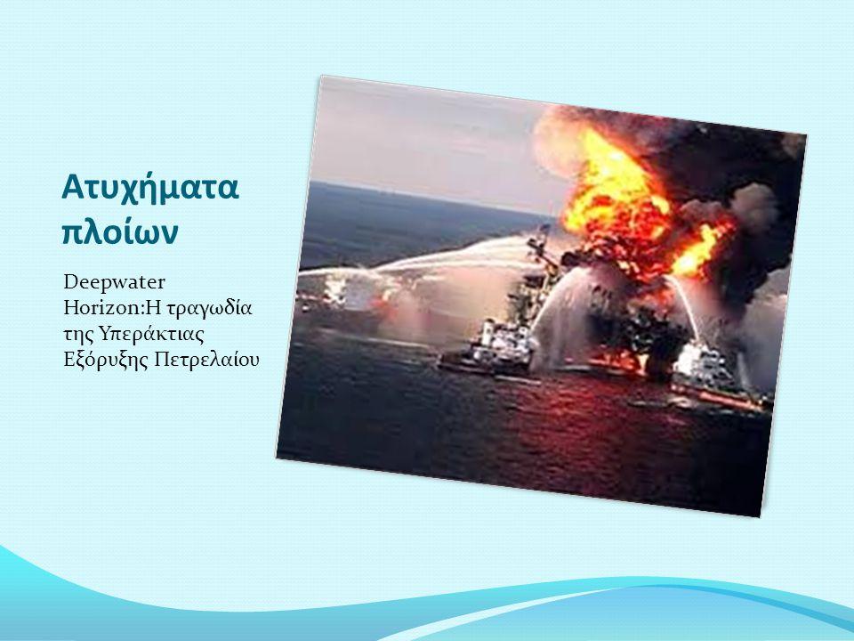 Πετρελαϊκή ρύπανση και ναυπηγοεπισκευαστική βιομηχανία Ατυχήματα πλοίων,εξέδρων Βαρέα μέταλλα