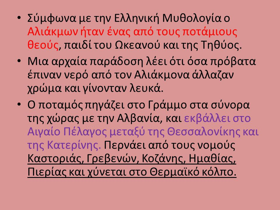 Σύμφωνα με την Ελληνική Μυθολογία ο Αλιάκμων ήταν ένας από τους ποτάμιους θεούς, παιδί του Ωκεανού και της Τηθύος. Μια αρχαία παράδοση λέει ότι όσα πρ