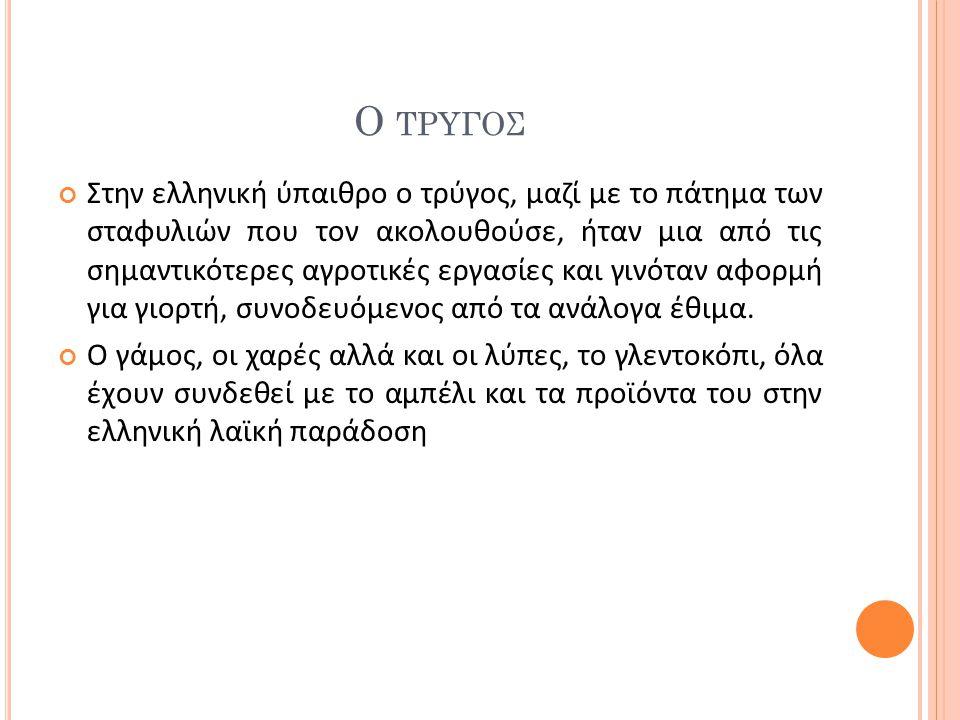 Ο ΤΡΥΓΟΣ Στην ελληνική ύπαιθρο ο τρύγος, μαζί με το πάτημα των σταφυλιών που τον ακολουθούσε, ήταν μια από τις σημαντικότερες αγροτικές εργασίες και γ