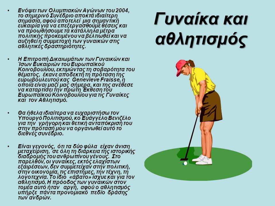 Γυναίκα και αθλητισμός Ενόψει των Ολυμπιακών Αγώνων του 2004, το σημερινό Συνέδριο αποκτά ιδιαίτερη σημασία, αφού αποτελεί μια σημαντική ευκαιρία για