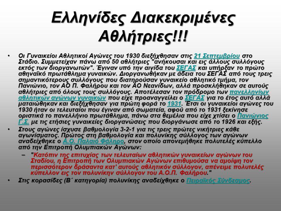 Ελληνίδες Διακεκριμένες Αθλήτριες!!! Οι Γυναικείοι Αθλητικοί Αγώνες του 1930 διεξήχθησαν στις 21 Σεπτεμβρίου στο Στάδιο. Συμμετείχαν πάνω από 50 αθλήτ