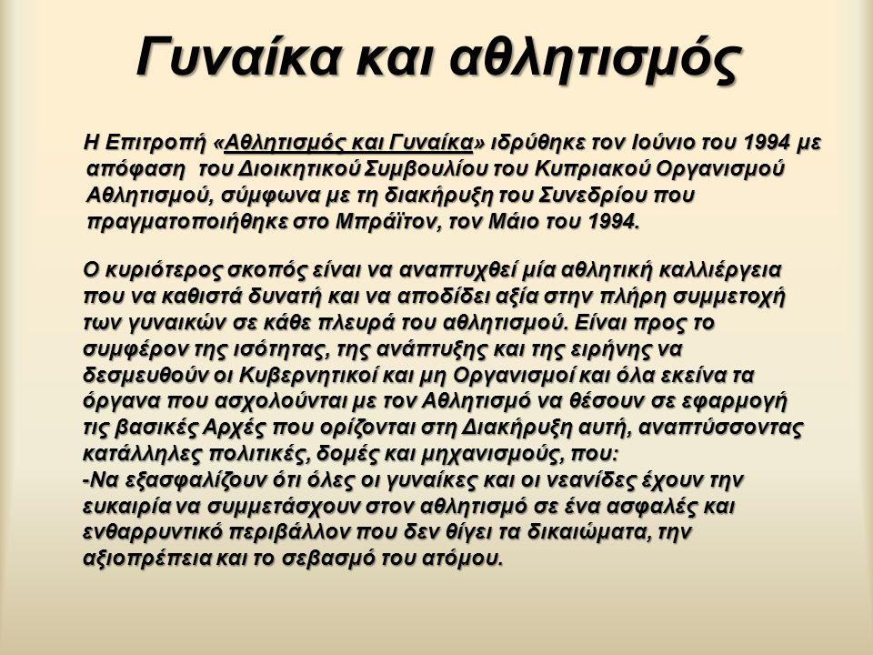 Γυναίκα και αθλητισμός Η Επιτροπή «Αθλητισμός και Γυναίκα» ιδρύθηκε τον Ιούνιο του 1994 με απόφαση του Διοικητικού Συμβουλίου του Κυπριακού Οργανισμού