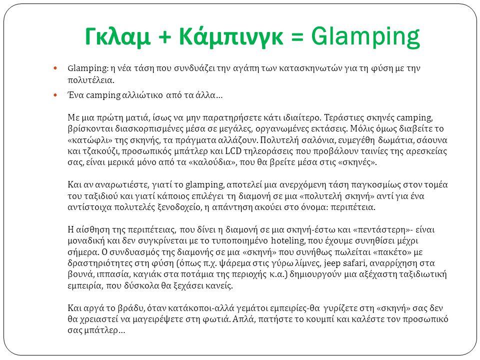 Γκλαμ + Κάμπινγκ = Glamping Glamping: η νέα τάση που συνδυάζει την αγάπη των κατασκηνωτών για τη φύση με την πολυτέλεια. Ένα camping αλλιώτικο από τα