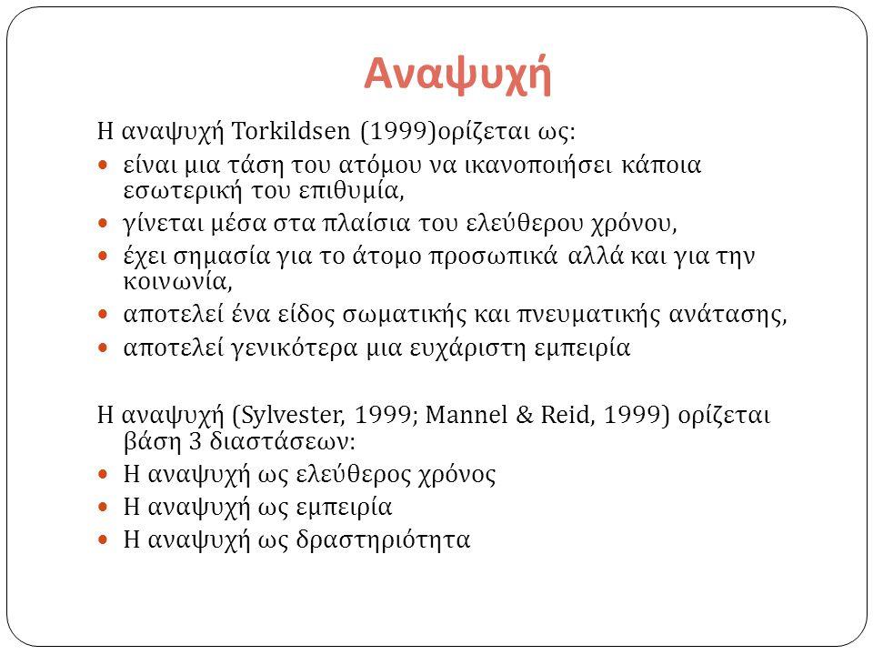 Αναψυχή Η αναψυχή Torkildsen (1999) ορίζεται ως : είναι μια τάση του ατόμου να ικανοποιήσει κάποια εσωτερική του επιθυμία, γίνεται μέσα στα πλαίσια το
