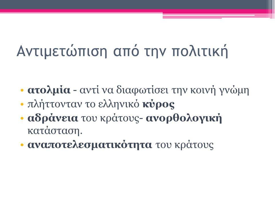 Αντιμετώπιση από την πολιτική ατολμία - αντί να διαφωτίσει την κοινή γνώμη πλήττονταν το ελληνικό κύρος αδράνεια του κράτους- ανορθολογική κατάσταση.