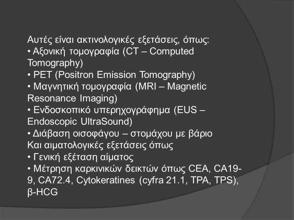 Αυτές είναι ακτινολογικές εξετάσεις, όπως: Αξονική τομογραφία (CT – Computed Tomography) PET (Positron Emission Tomography) Μαγνητική τομογραφία (MRI