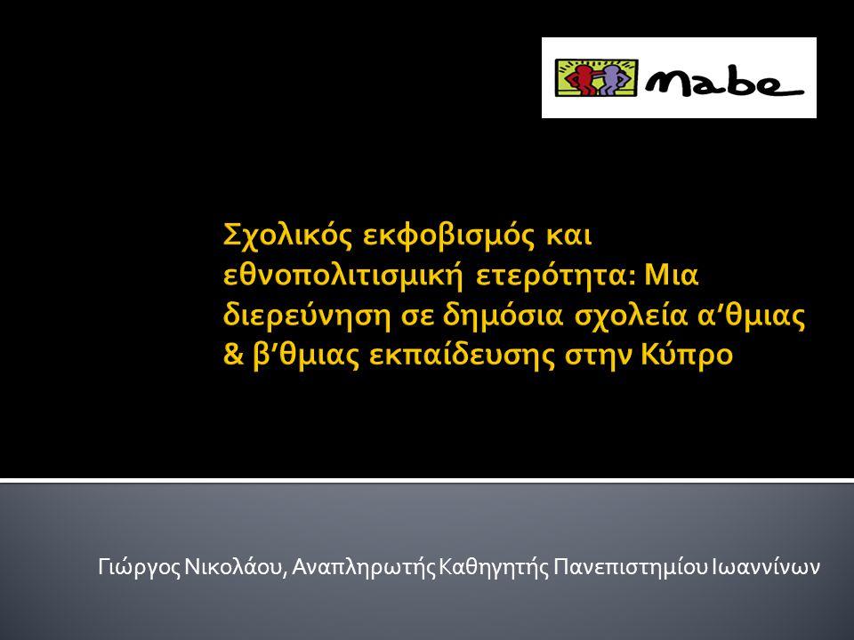  Χωρίς να έχουμε εμπειρικά δεδομένα, μπορούμε να υποθέσουμε ότι η γλώσσα δημιουργεί ανασχέσεις στους Μη Κύπριους μαθητές, ώστε να απευθυνθούν στους εκπαιδευτικούς όταν θυματοποιούνται.