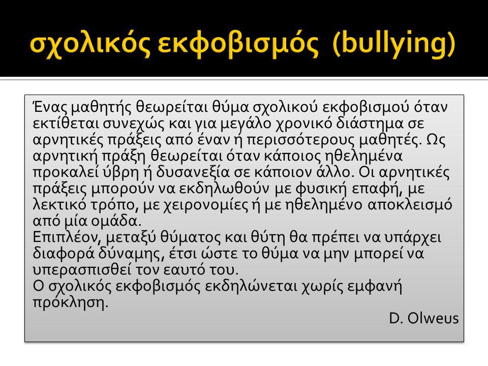 Ένας μαθητής θεωρείται θύμα σχολικού εκφοβισμού όταν εκτίθεται συνεχώς και για μεγάλο χρονικό διάστημα σε αρνητικές πράξεις από έναν ή περισσότερους μαθητές.