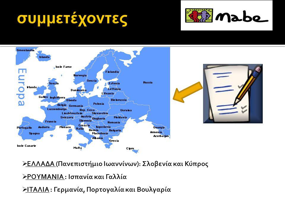  ΕΛΛΑΔΑ (Πανεπιστήμιο Ιωαννίνων) : Σλοβενία και Κύπρος  ΡΟΥΜΑΝΙΑ : Ισπανία και Γαλλία  ΙΤΑΛΙΑ : Γερμανία, Πορτογαλία και Βουλγαρία