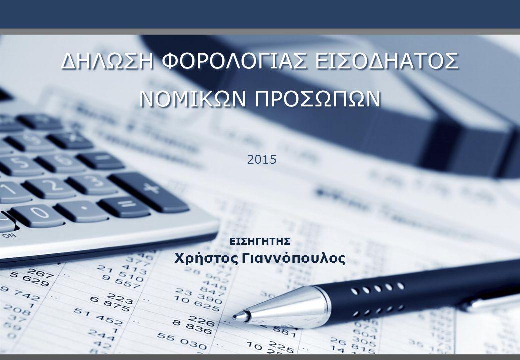 Επισφαλείς απαιτήσεις Άρθρο 26 Ισχύει για φορολογικά έτη που αρχίζουν από 1/1/2014 Σχηματίζεται πρόβλεψη ανάλογα με τον χρόνο καθυστέρησης είσπραξης και το ποσό ως εξής: – Ληξιπρόθεσμες απαιτήσεις για ποσό μέχρι 1000€ και καθυστέρηση είσπραξης πάνω από 12 μήνες μπορεί να σχηματιστεί πρόβλεψη σε ποσοστό 100% του ποσού – Ληξιπρόθεσμες απαιτήσεις για ποσό μέχρι 1000€ και καθυστέρηση είσπραξης πάνω από 12 μήνες σχηματίζεται πρόβλεψη ως εξής: Χρόνος υπερημερίας (σε μήνες) Προβλέψεις (σε ποσοστό %) >1250 >1875 >24100