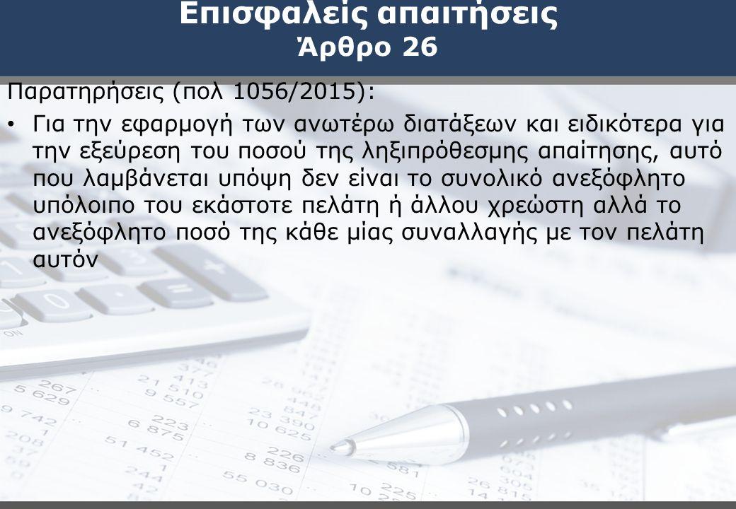 Επισφαλείς απαιτήσεις Άρθρο 26 Παρατηρήσεις (πολ 1056/2015): Για την εφαρμογή των ανωτέρω διατάξεων και ειδικότερα για την εξεύρεση του ποσού της ληξι