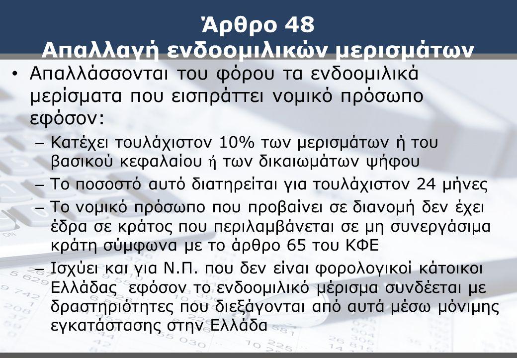 Άρθρο 48 Απαλλαγή ενδοομιλικών μερισμάτων Απαλλάσσονται του φόρου τα ενδοομιλικά μερίσματα που εισπράττει νομικό πρόσωπο εφόσον: – Κατέχει τουλάχιστον