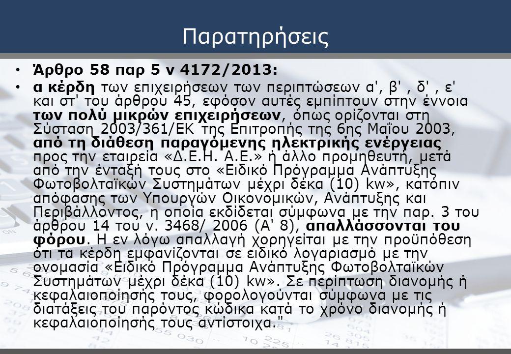 Παρατηρήσεις Άρθρο 58 παρ 5 ν 4172/2013: α κέρδη των επιχειρήσεων των περιπτώσεων α', β', δ', ε' και στ' του άρθρου 45, εφόσον αυτές εμπίπτουν στην έν