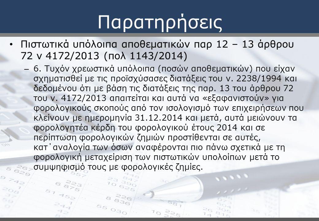 Παρατηρήσεις Πιστωτικά υπόλοιπα αποθεματικών παρ 12 – 13 άρθρου 72 ν 4172/2013 (πολ 1143/2014) – 6. Τυχόν χρεωστικά υπόλοιπα (ποσών αποθεματικών) που