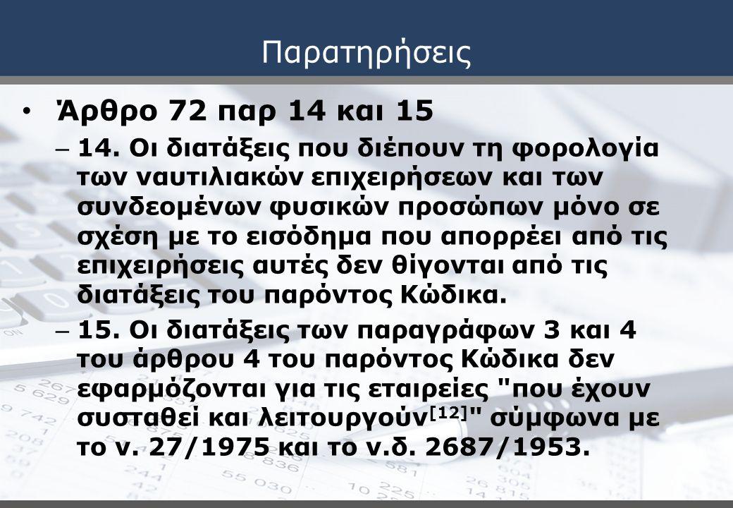 Παρατηρήσεις Άρθρο 72 παρ 14 και 15 – 14. Οι διατάξεις που διέπουν τη φορολογία των ναυτιλιακών επιχειρήσεων και των συνδεομένων φυσικών προσώπων μόνο