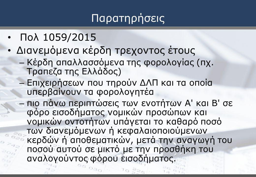 Παρατηρήσεις Πολ 1059/2015 Διανεμόμενα κέρδη τρεχοντος έτους – Κέρδη απαλλασσόμενα της φορολογίας (πχ. Τραπεζα της Ελλάδος) – Επιχειρήσεων που τηρούν